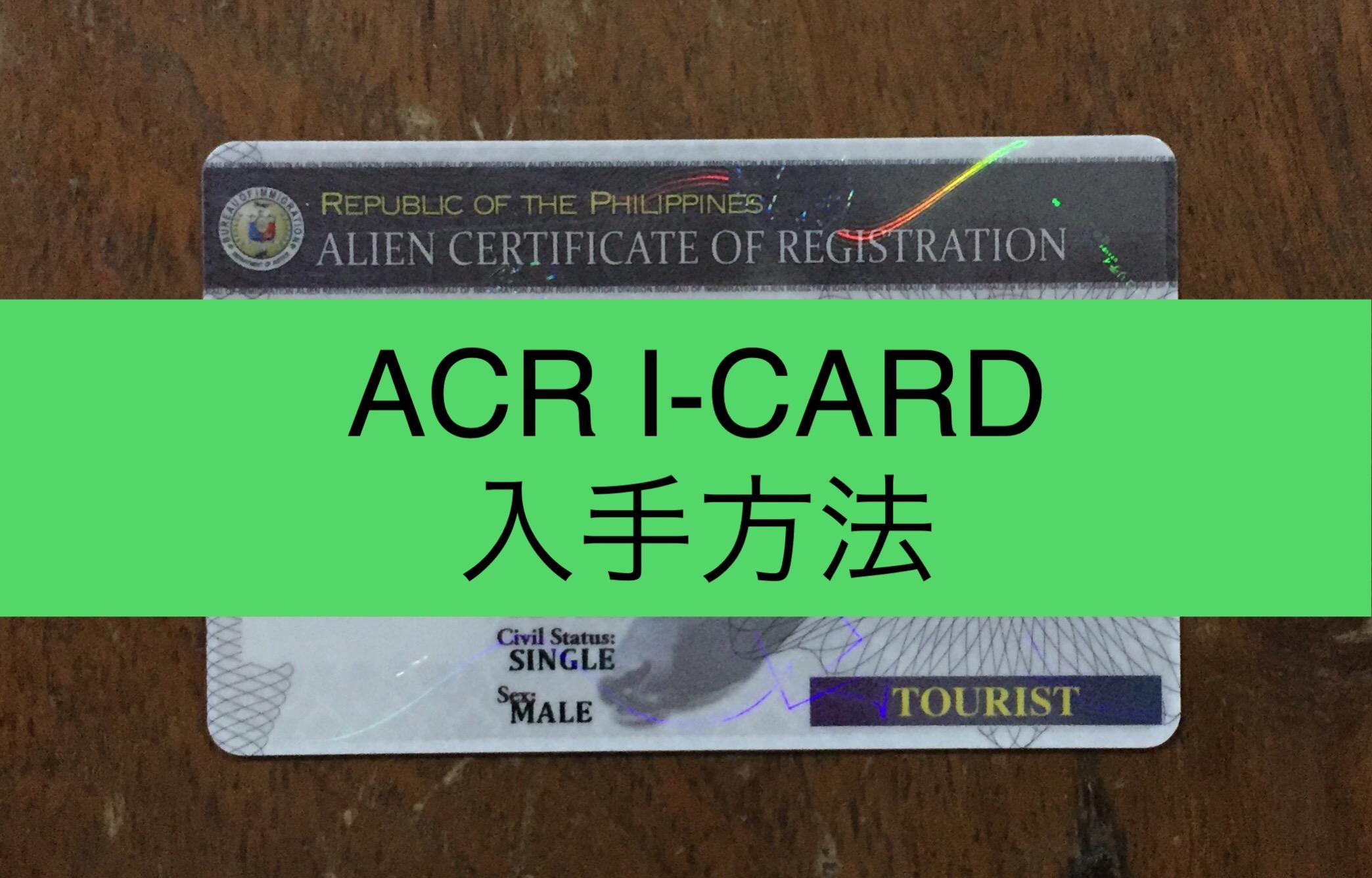 セブ島留学 ACR I-CARDを自力で入手!!
