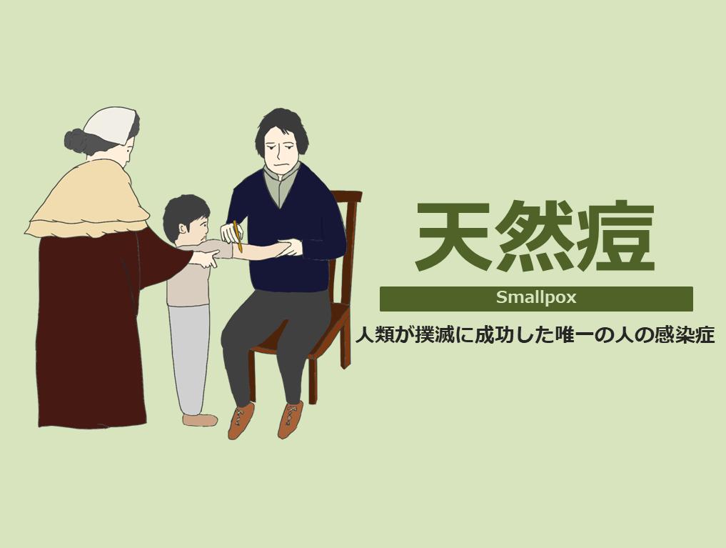 天然痘 ~人類が撲滅に成功した唯一の人の感染症~
