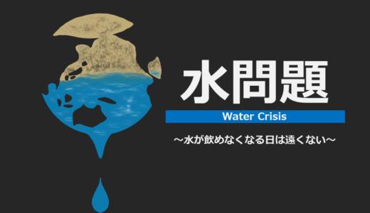 水問題 ~水が飲めなくなる日は遠くない~