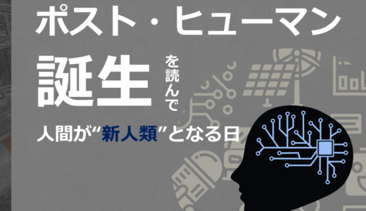 """「ポスト・ヒューマン誕生」を読んで ~ 人間が""""新人類""""となる日~"""