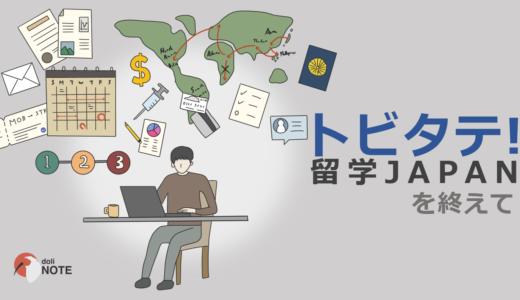 トビタテ!留学JAPANを終えて ~留学計画の作成から合格、事後研修まで~