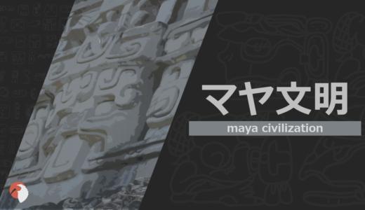 マヤ文明とは~紀元前から現在まで脈々と受け継がれる文化~