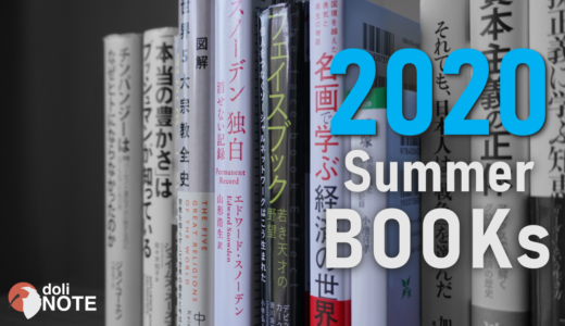 2020 Summer BOOKs