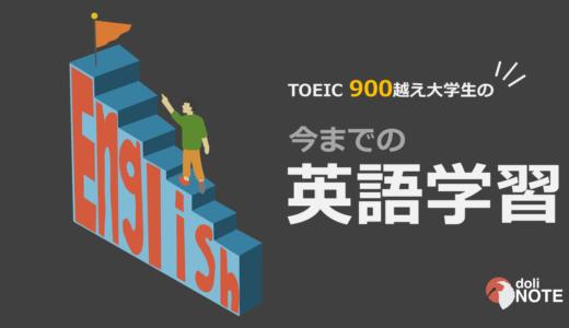【TOEIC 一発over900】理系大学生の今までの英語学習