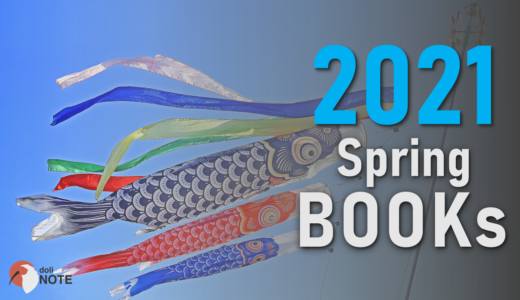 2021 Spring BOOKs